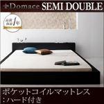 ローベッド セミダブル【Domace】【ポケットコイルマットレス:ハード付き】 ブラック モダンライト・コンセント付きローベッド【Domace】ドマーチェ