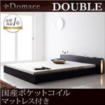 ローベッド ダブル【Domace】【国産ポケットコイルマットレス付き】 ブラック モダンライト・コンセント付きローベッド【Domace】ドマーチェ