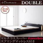 ローベッド ダブル【Domace】【マルチラススーパースプリングマットレス付き】 ブラック モダンライト・コンセント付きローベッド【Domace】ドマーチェ