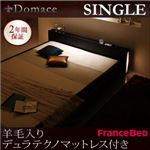 ローベッド シングル【Domace】【羊毛入りデュラテクノマットレス付き】 ブラック モダンライト・コンセント付きローベッド【Domace】ドマーチェ
