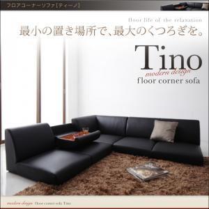 フロアコーナーソファ【Tino】ティーノ (カラー:ブラック)  - 拡大画像