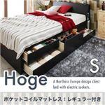 チェストベッド シングル【Hoge】【ポケットコイルマットレス:レギュラー付き】 カラー:ダークブラウン マットレス:アイボリー コンセント付き北欧モダンデザインチェストベッド【Hoge】ホーグ