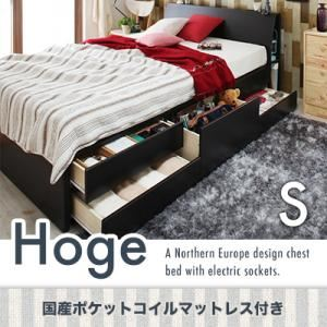 チェストベッド シングル【Hoge】【国産ポケットコイルマットレス付き】 ダークブラウン コンセント付き北欧モダンデザインチェストベッド【Hoge】ホーグ - 拡大画像