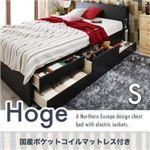 チェストベッド シングル【Hoge】【国産ポケットコイルマットレス付き】 ダークブラウン コンセント付き北欧モダンデザインチェストベッド【Hoge】ホーグ