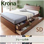 コンセント付き北欧モダンデザインチェストベッド【Krona】クルーナ フレームのみ セミダブル (カラー:ブラウン)