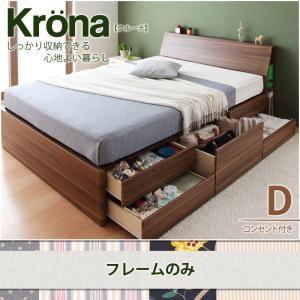 コンセント付き北欧モダンデザインチェストベッド【Krona】クルーナ フレームのみ ダブル (カラー:ブラウン)  - 拡大画像