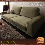 カバーリングフロアソファ【LENON】レノン 2.5P+オットマン (カラー:ベージュ)