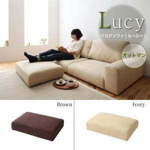 【単品】足置き(オットマン) アイボリー フロアソファ【Lucy】ルーシー オットマン