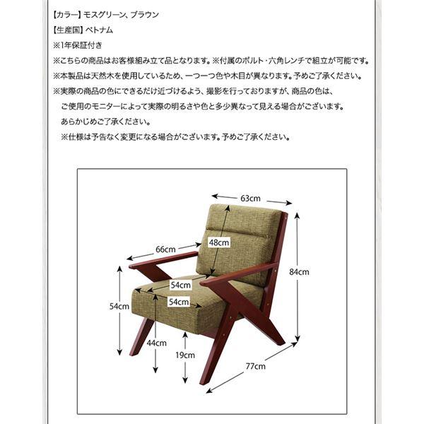 ソファー 1人掛け ブラウン 北欧デザイン木肘ソファ【Rick】リック
