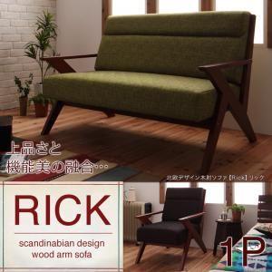 ソファー 1人掛け モスグリーン 北欧デザイン木肘ソファ【Rick】リックの詳細を見る