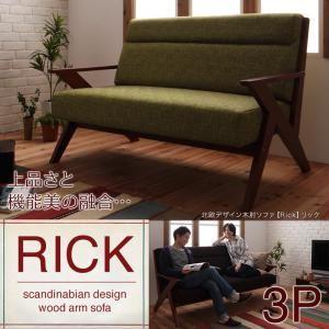 ソファー 3人掛け モスグリーン 北欧デザイン木肘ソファ【Rick】リック - 拡大画像