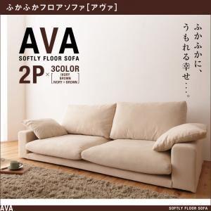 ソファー 2人掛け ブラウン ふかふかフロアソファ【AVA】アヴァ - 拡大画像