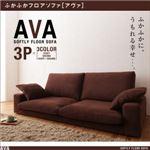 ふかふかフロアソファ【AVA】アヴァ 3P (カラー:アイボリー×ブラウン)