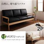 ソファー 2人掛け【MUKU-natural】ブラック 天然木シンプルデザイン木肘ソファ【MUKU-natural】ムク・ナチュラル