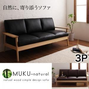 ソファー 3人掛け【MUKU-natural】アイボリー 天然木シンプルデザイン木肘ソファ【MUKU-natural】ムク・ナチュラル - 拡大画像