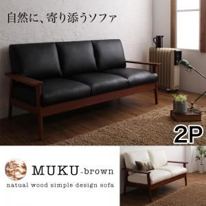 ソファー 2人掛け【MUKU-brown】ブラウン 天然木シンプルデザイン木肘ソファ【MUKU-brown】ムク・ブラウンの詳細を見る