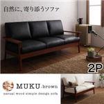 ソファー 2人掛け【MUKU-brown】ブラウン 天然木シンプルデザイン木肘ソファ【MUKU-brown】ムク・ブラウン