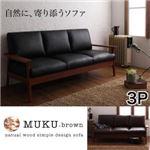 ソファー 3人掛け【MUKU-brown】ブラック 天然木シンプルデザイン木肘ソファ【MUKU-brown】ムク・ブラウン