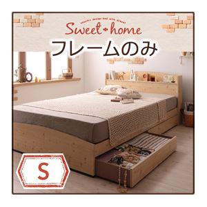 収納ベッド シングル【Sweet home】【フレームのみ】 ナチュラル カントリーデザインのコンセント付き収納ベッド【Sweet home】スイートホーム - 拡大画像
