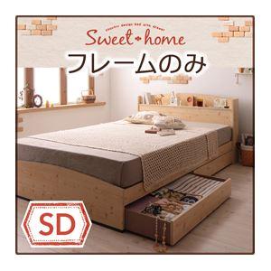 収納ベッド セミダブル【Sweet home】【フレームのみ】 ナチュラル カントリーデザインのコンセント付き収納ベッド【Sweet home】スイートホームの詳細を見る