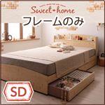 収納ベッド セミダブル【Sweet home】【フレームのみ】 ナチュラル カントリーデザインのコンセント付き収納ベッド【Sweet home】スイートホーム