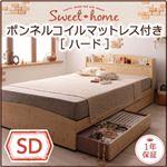 カントリーデザインのコンセント付き収納ベッド【Sweet home】スイートホーム【ボンネルコイルマットレス:ハード付き】 セミダブル (フレーム:ナチュラル)