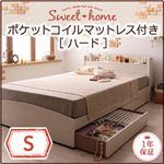 カントリーデザインのコンセント付き収納ベッド【Sweet home】スイートホーム【ポケットコイルマットレス:ハード付き】 シングル (フレーム:ホワイト)