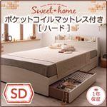 カントリーデザインのコンセント付き収納ベッド【Sweet home】スイートホーム【ポケットコイルマットレス:ハード付き】 セミダブル (フレーム:ナチュラル)