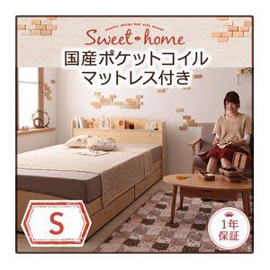 収納ベッド シングル【Sweet home】【国産ポケットコイルマットレス付き】 ナチュラル カントリーデザインのコンセント付き収納ベッド【Sweet home】スイートホームの詳細を見る