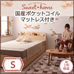 カントリーデザインのコンセント付き収納ベッド【Sweet home】スイートホーム【国産ポケットコイルマットレス付き】 シングル (フレーム:ホワイト)