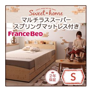 収納ベッド シングル【Sweet home】【マルチラススーパースプリングマットレス付き】 ホワイト カントリーデザインのコンセント付き収納ベッド【Sweet home】スイートホームの詳細を見る