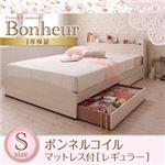 収納ベッド シングル【Bonheur】【ボンネルコイルマットレス(レギュラー)付き】 フレーム:ホワイト マットレス:アイボリー フレンチカントリーデザインのコンセント付き収納ベッド【Bonheur】ボヌール