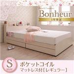 フレンチカントリーデザインのコンセント付き収納ベッド【Bonheur】ボヌール【ポケットコイルマットレス:レギュラー付き】 シングル (フレーム:ホワイト) (マットレス:アイボリー)