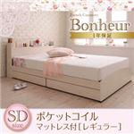 フレンチカントリーデザインのコンセント付き収納ベッド【Bonheur】ボヌール【ポケットコイルマットレス:レギュラー付き】 セミダブル