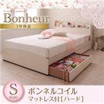 収納ベッド シングル【Bonheur】【ボンネルコイルマットレス:ハード付き】 ホワイト フレンチカントリーデザインのコンセント付き収納ベッド【Bonheur】ボヌール