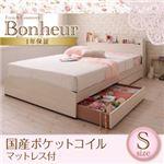 収納ベッド シングル【Bonheur】【国産ポケットコイルマットレス付き】 ホワイト フレンチカントリーデザインのコンセント付き収納ベッド【Bonheur】ボヌール