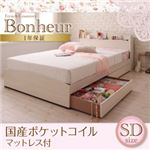 収納ベッド セミダブル【Bonheur】【国産ポケットコイルマットレス付き】 ホワイト フレンチカントリーデザインのコンセント付き収納ベッド【Bonheur】ボヌール