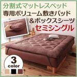 【ベッド別売】敷パッド セミシングル ブラック 移動ラクラク!分割式マットレスベッド 専用ボリューム敷きパッド