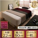 新・国産ポケットコイルマットレスベッド【Waza】ワザ 木脚22cm SS やわらかめ:線径1.6mm