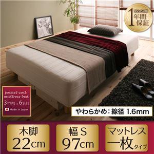 新・国産ポケットコイルマットレスベッド【Waza】ワザ 木脚22cm S (やわらかめ:線径1.6mm)