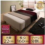 新・国産ポケットコイルマットレスベッド【Waza】ワザ 分割タイプ 木脚22cm Q