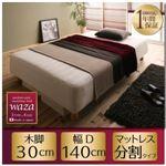 新・国産ポケットコイルマットレスベッド【Waza】ワザ 分割タイプ 木脚30cm D
