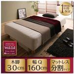 新・国産ポケットコイルマットレスベッド【Waza】ワザ 分割タイプ 木脚30cm Q