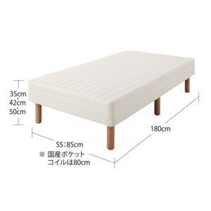 脚付きマットレスベッド セミシングル 脚15cm アイボリー 新・ショート丈ポケットコイルマットレスベッド