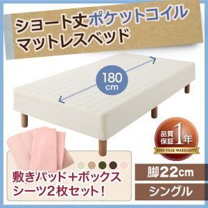 マットレスベッド シングル 脚22cm アイボリー 新・ショート丈ポケットコイルマットレスベッド - 拡大画像