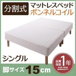 脚付きマットレス シングル 脚15cm 分割式ボンネルコイルマットレスベッド