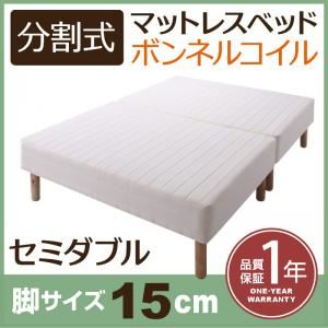 脚付きマットレス セミダブル脚15cm 分割式ボンネルコイルマットレスベッド
