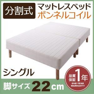 脚付きマットレスベッド シングル 脚22cm...の関連商品10