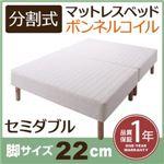 脚付きマットレスベッド セミダブル 脚22cm 新・移動ラクラク!分割式ボンネルコイルマットレスベッド