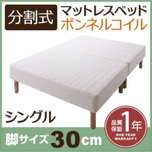 脚付きマットレス シングル 脚30cm 分割式ボンネルコイルマットレスベッド